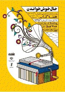 برنامههای کتابخانه و موزه ملی ملک برای هفته کتاب اعلام شد