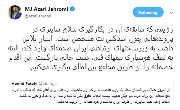 حمله سایبری به ایران را از مجامع بین المللی پیگیری می کنیم +تصویر
