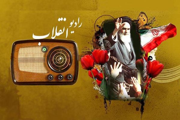 «رادیو انقلاب» ۲۰ آبان راهاندازی میشود