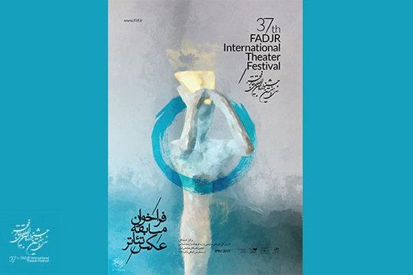 ۲۰ آبان آخرین مهلت ارسال آثار به مسابقه «عکس تئاتر»