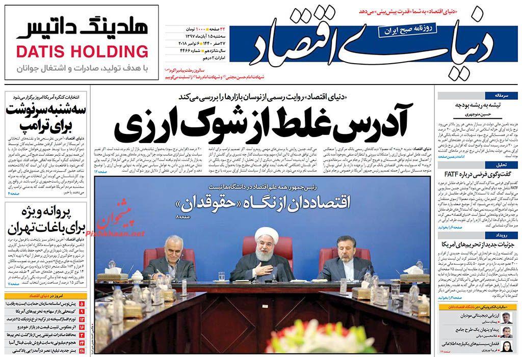 صفحه نخست روزنامه های اقتصادی 15 آبان ماه