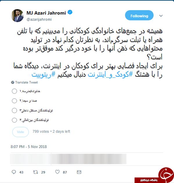 نظرسنجی توئیتری وزیر ارتباطات درباره نهادهای موثر در اعتیاد کودکان به لوازم الکترونیکی