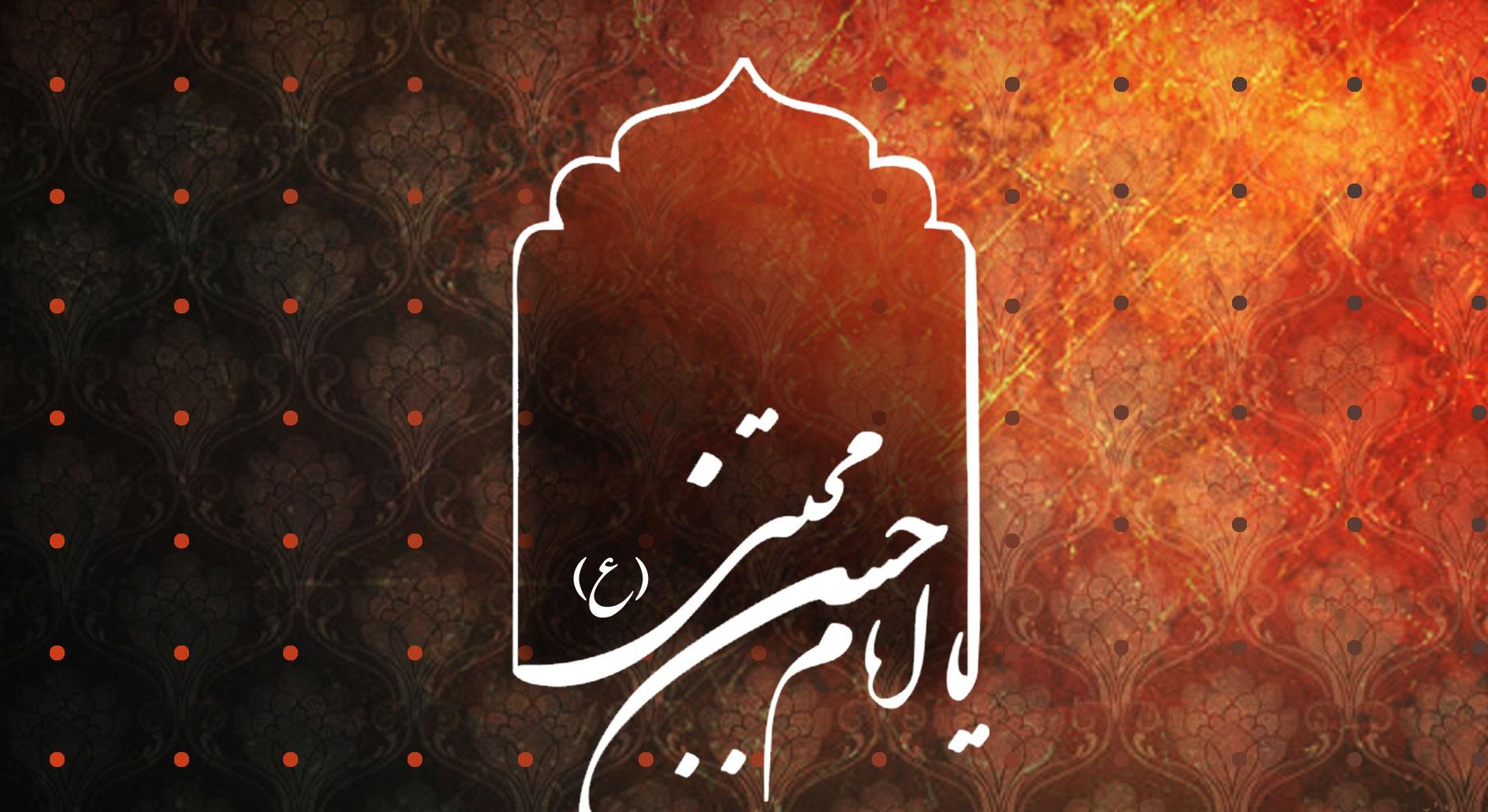 آیات قرآن کریم در توصیف امام حسن (ع)