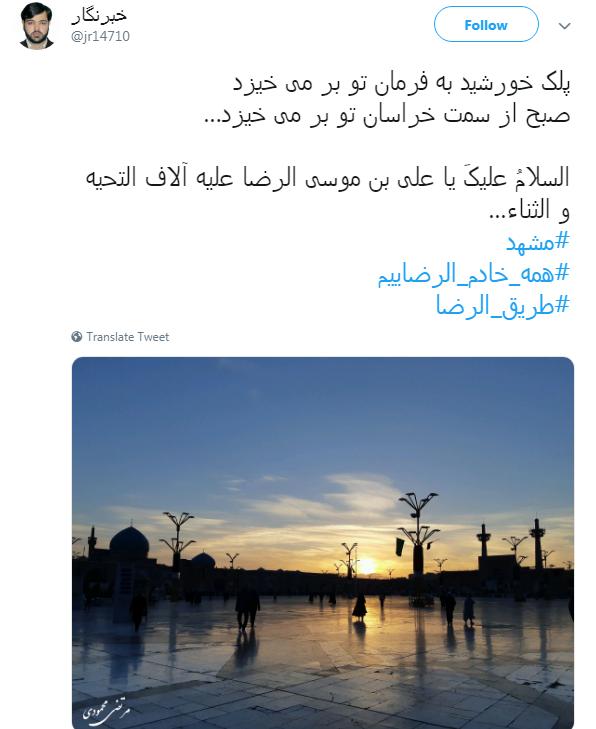 در طریق امام رضا(ع) #همه_خادم_الرضاییم +تصاویر