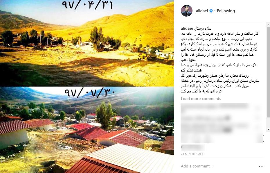 تشکر علی دایی از حامیان پروژه بازسازی مناطق زلزله زده +تصاویر