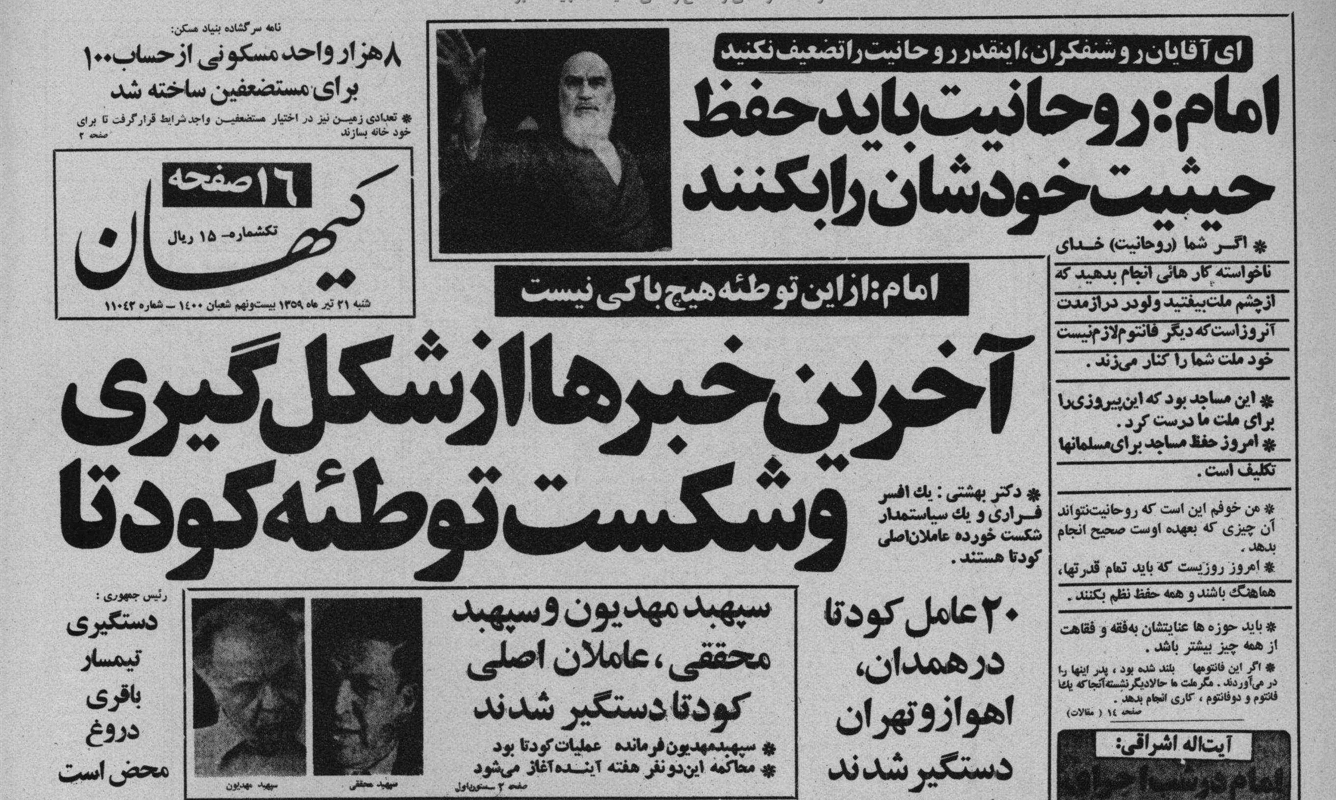 لیستی از شکستهای 40 سالهی امریکا در ایران