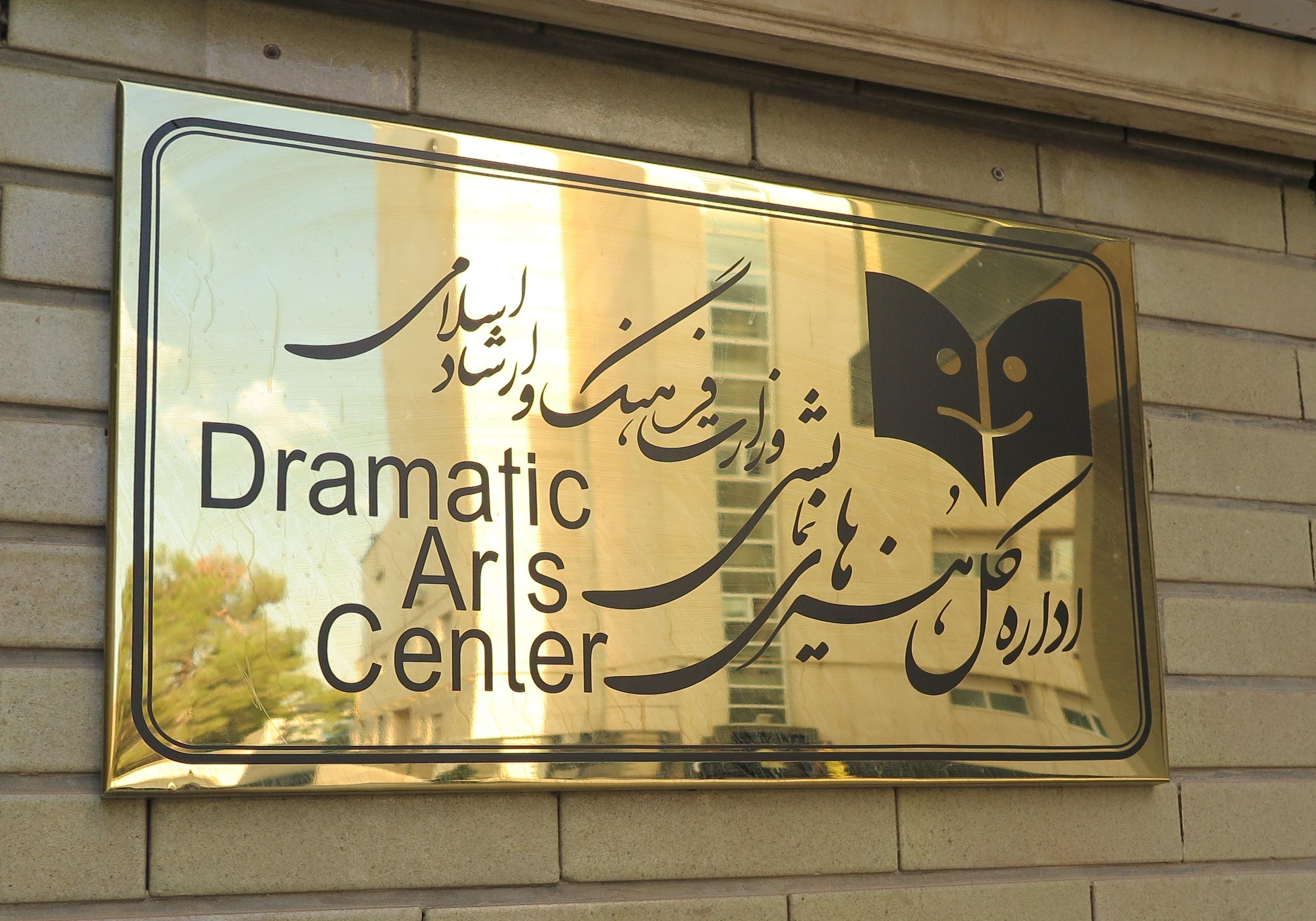آمار تماشاگران سالنهای اداره کل هنرهای نمایشی تا ۱۱ آبان