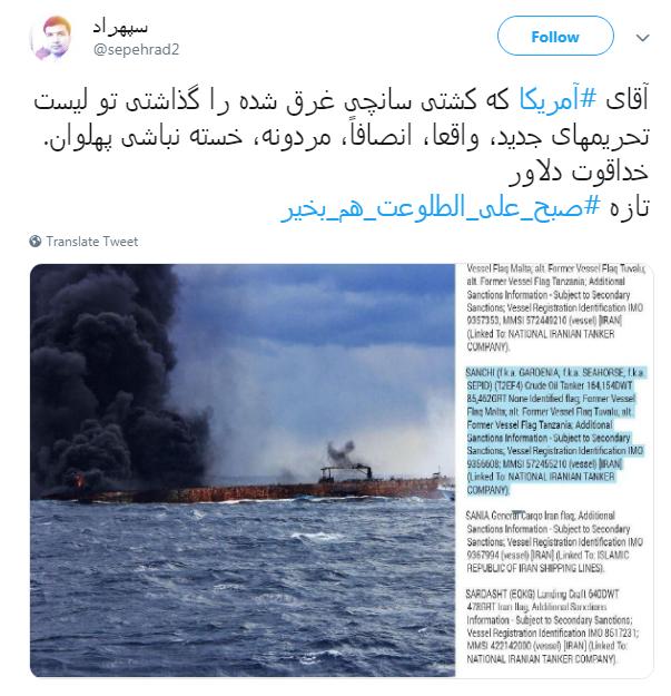 واکنش کاربران به گاف واشنگتن در تحریم کشتی سانچی و بانک تات +تصاویر