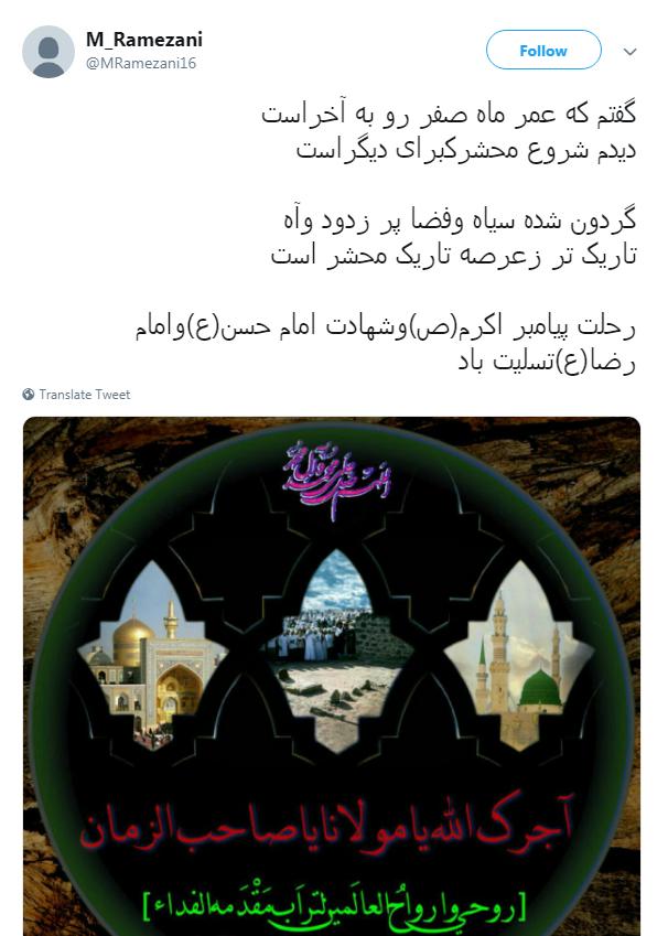 من حسینی شده ی دست امام حسنم +تصاویر