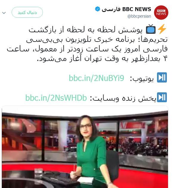 واکنشها به پوشش لحظه به لحظه ضدانقلاب از بازگشت تحریمها/ بیبیسی هر روز خبیثتر از دیروز!