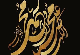 علت برتری پیامبر اکرم(ص) نسبت به همه انبیاء چیست؟