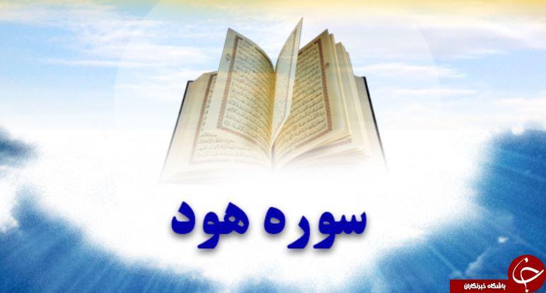 شگفتیهای یازدهمین سوره قرآن/ فضیلت و خواص قرائت سوره هود