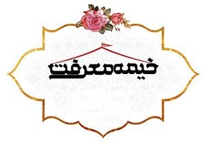 طرح برپایی خیمههای معرفت در مزار شیخان قم