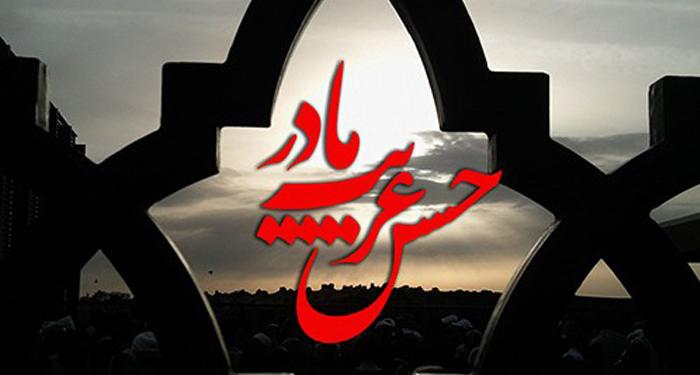 یه مدینه یه بقیعه یه امامی که حرم نداره + فیلم