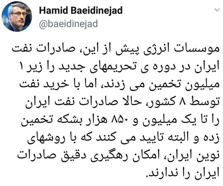 واکنش بعیدینژاد به معاف شدن 8 کشور از تحریم نفتی ایران