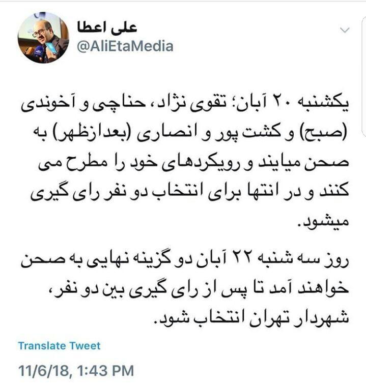 ۲۲ آبان گزینه نهایی شهرداری تهران معرفی میشود