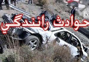 ۴ کشته وزخمی در حادثه رانندگی
