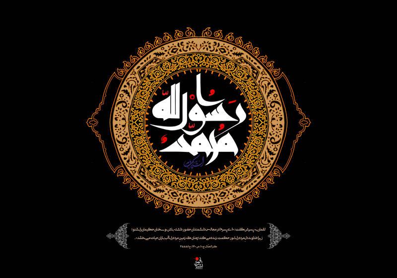 وقایع روزهای پایانی عمر پیامبر(ص)/ ماجرای سپاه اسامه چه بود؟