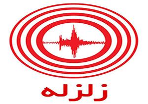زلزله در فاریاب