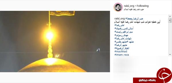 آیین خطبه خوانی شب شهادت امام رضا(ع) با حضور تولیت های اعتاب مقدسه+فیلم
