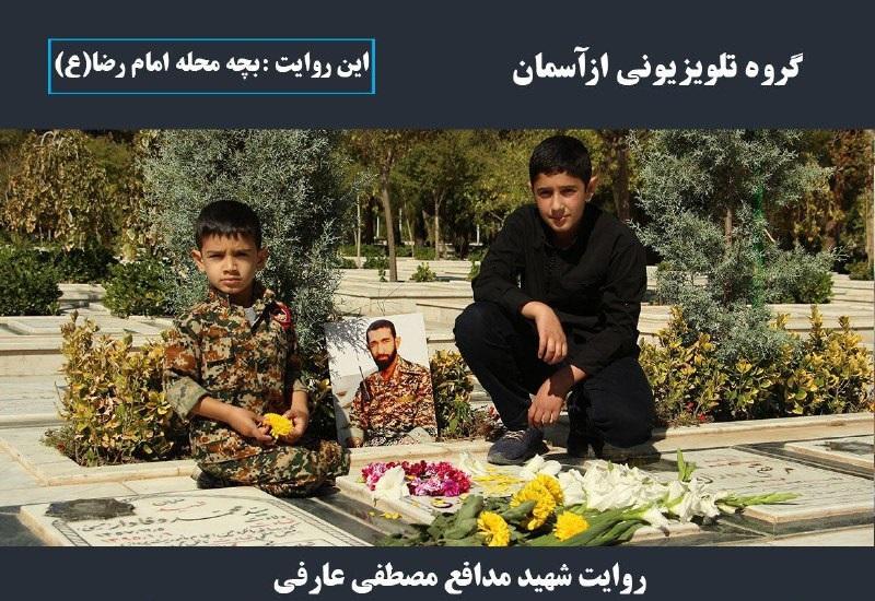 روایت زندگی شهید «مصطفی عارفی» در قاب دوربین «از آسمان»