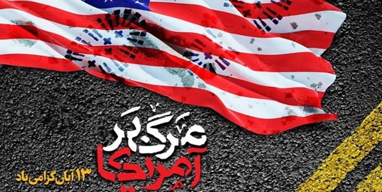 ۱۰ شکست تاریخی آمریکا در چالش ۴۰ ساله با انقلاب ایران