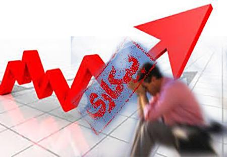 جمعیت بیکاران افزایش یافت/ دو رقمی شدن قیمت بیکاری در ۵ استان