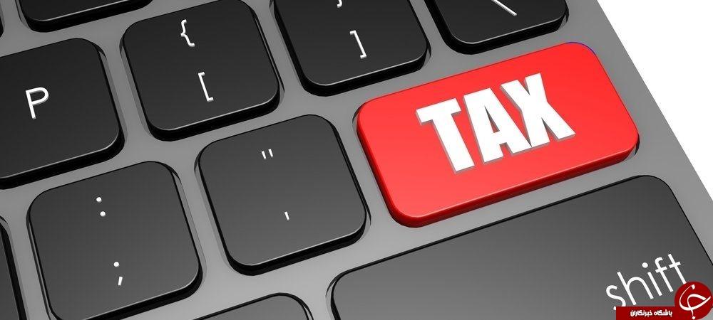 مالیات چیست؟ +معرفی و بررسی انواع مالیات در ایران