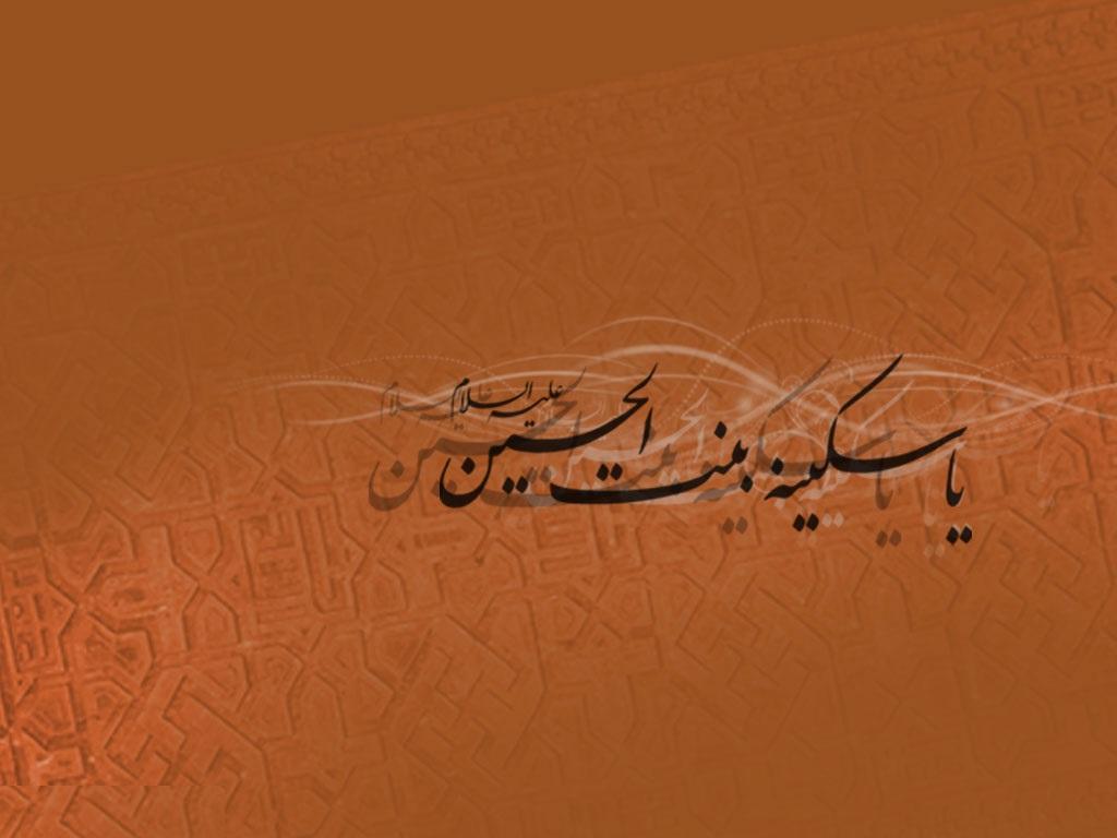 شاعره اهل بیت (ع) چه کسی بود؟ / مبارزات حضرت سکینه (س) با خلافت امویان