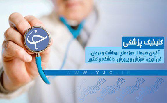 پربازیدهای علمی پزشکی؛