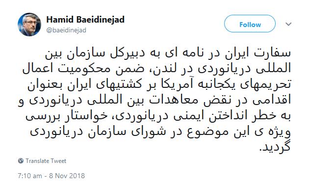 ایران خواستار بررسی اعمال تحریمهای یکجانبه آمریکا برکشتیهای ایرانی شده است