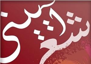 کنگره شعر آیینی دانشجویان سراسر استان کرمانشاه برگزار می شود