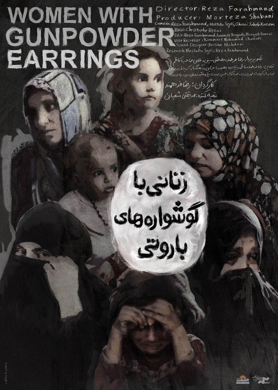 فرصتی برای تماشای یک مستند جنجالی درباره داعش/ بر سر زنانی با گوشوارههای باروتی چه آمد؟