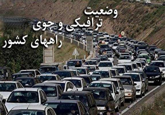 آخرین وضعیت جوی و ترافیکی راههای کشور در هجدهم آبان ماه