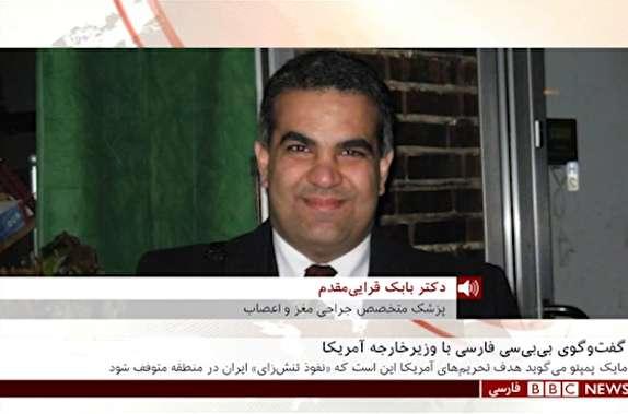 دستپاچگی مجری بی بی سی هنگام دفاع جراح مغز و اعصاب از ملت ایران + فیلم