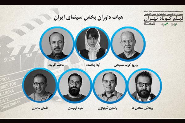 هیئت داوران جشنواره فیلم کوتاه تهران معرفی شدند
