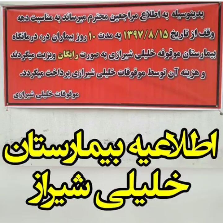 ویزیت رایگان بیماران در بیمارستان خلیلی شیراز