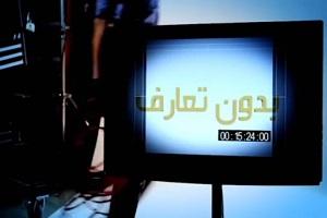 بدون تعارف با هموطنان زلزلهزده کرمانشاهی + فیلم