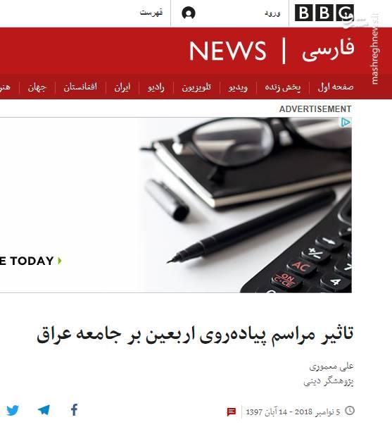 وقتی بیبیسی فارسی «اسلام شناس» میشود!