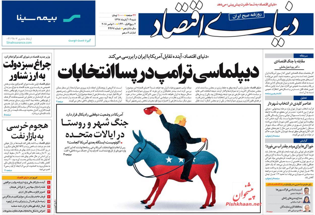 صفحه نخست روزنامه های اقتصادی 19 آبان ماه