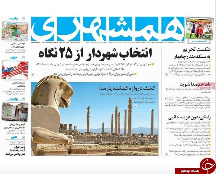 چرچیل، هیتلر، ترامپ و مذاکره! / قطع دسترسی ایران به شبکه تبادلات بین بانکی/ جنگ احزاب در تهران