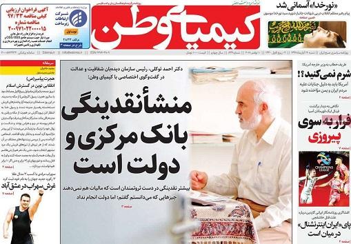 افزایش کارجویان اصفهان/ فرهنگ اصفهان روی خط مهاجرت