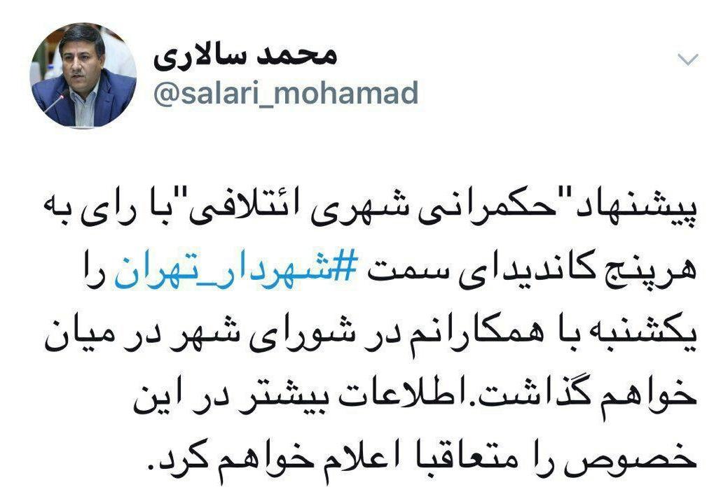 شورای رهبری شهرداری تهران