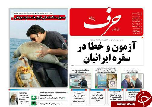 صفحه نخست روزنامههای شنبه ۱۹ آبان ماه مازندران
