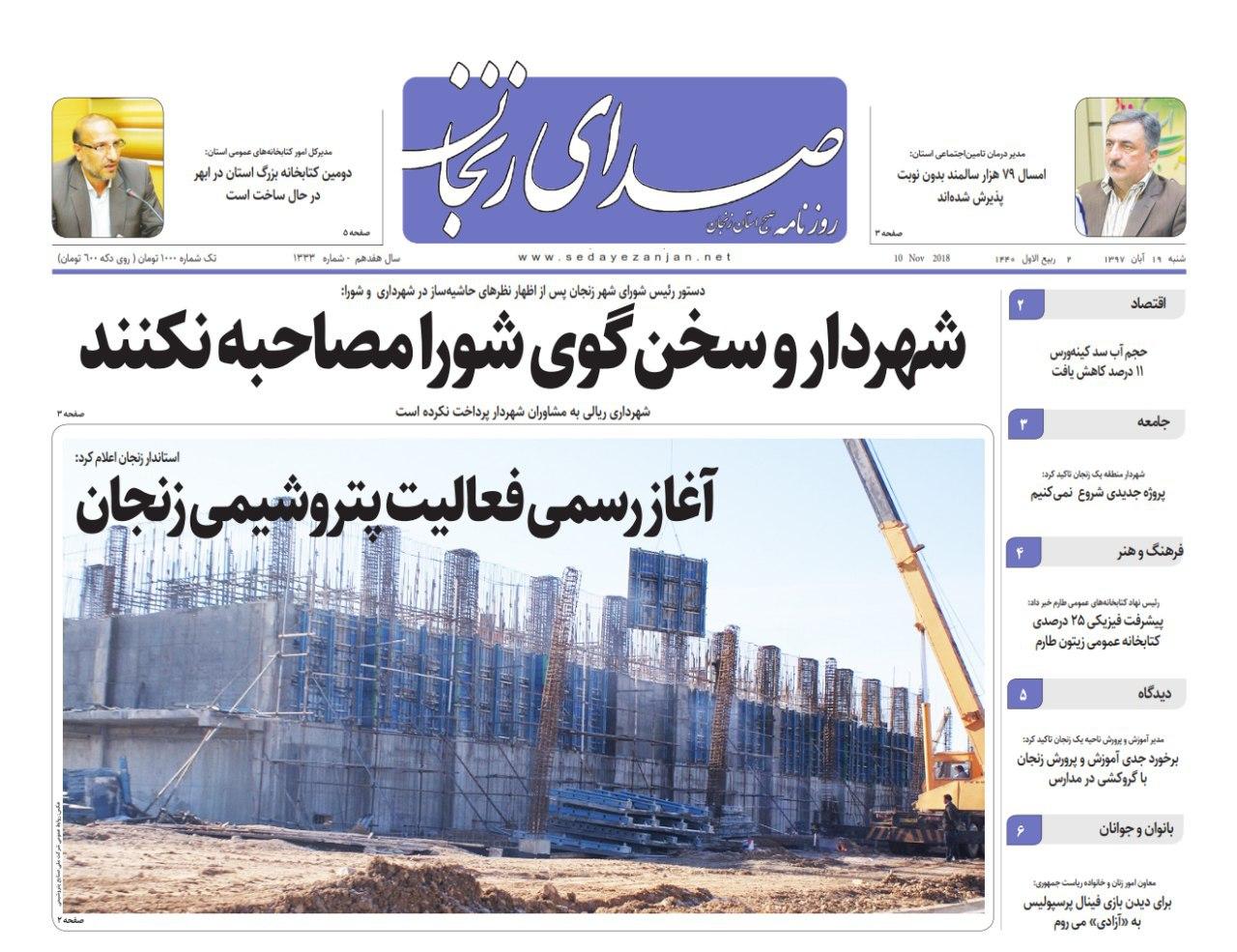 شناسایی 26 بنای تاریخی در زنجان /ساخت دومین کتابخانه بزرگ استان زنجان در ابهر
