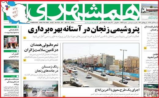 صفحه نخست روزنامه استان قزوین در ۱۹ آبان ماه