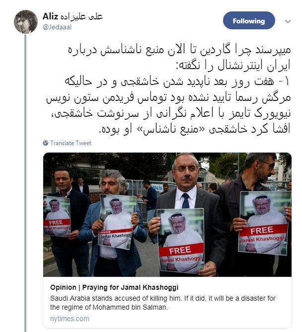 بی بی سی فاسی 38 روز خبر رابطه قتل خاشقجی و ایران اینترنشنال را عامدانه سانسور کرد +تصویر