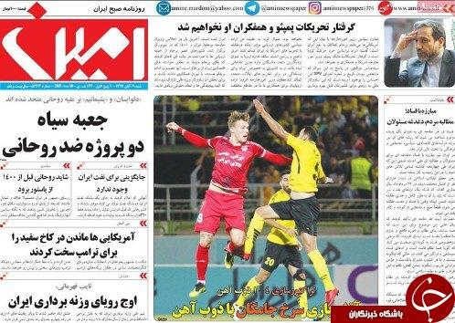صفحه نخست روزنامه استانآذربایجان شرقی شنبه 19 آبان ماه