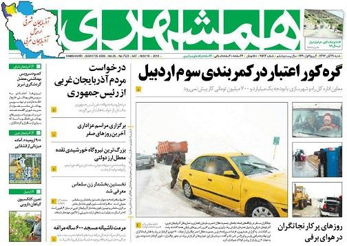 صفحه نخست روزنامه اردبیل شنبه 19 آبان ماه