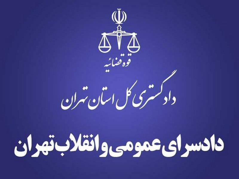 نشانی جدید اداره سجل کیفری دادسرای تهران اعلام شد